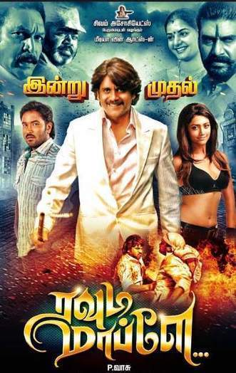 Kamaal Kayeel Raja movie tamil dubbed download free