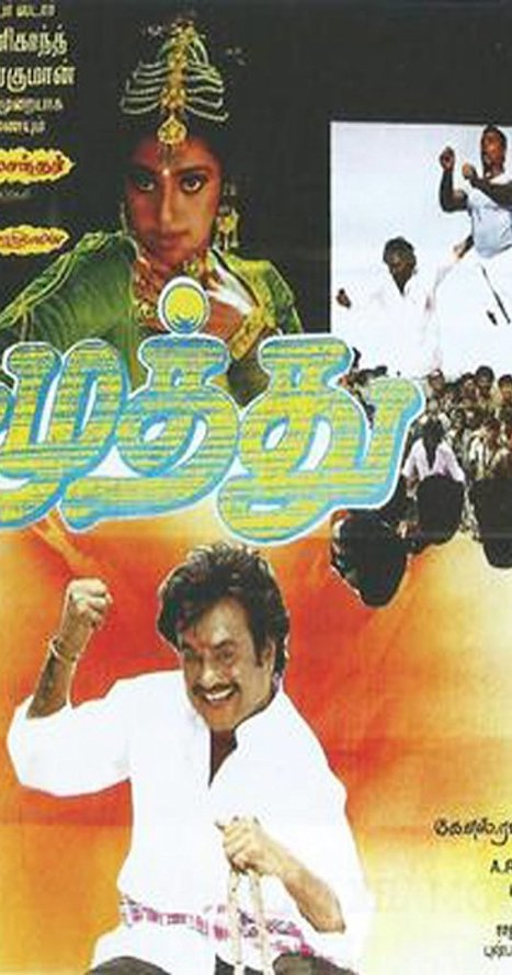 Loafer Tamil Movie Free Download Utorrent