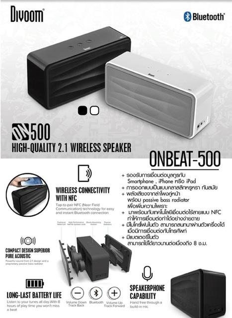 Divoom Onbeat 500 - อีสแปร์คอม สินค้าไอที IT Accessories computer ราคาถูก : Inspired by LnwShop.com | สินค้าไอที,สินค้าไอที,IT,Accessoriescomputer,ลำโพง ราคาถูก,อีสแปร์คอมพิวเตอร์ | Scoop.it