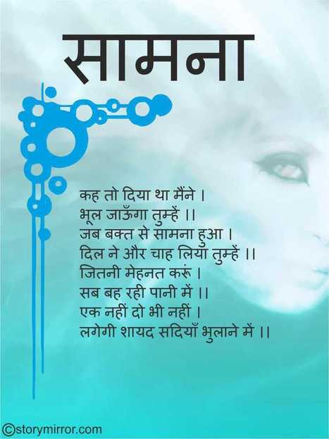 Hindi short stories online, Read online hindi s