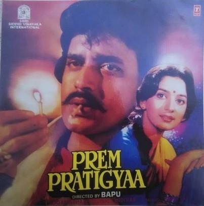 watch Prem Pratigya online for free
