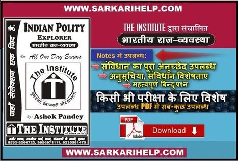 Indian polity pdf free ebook 12 recdanenara indian polity pdf free ebook 12 fandeluxe Images