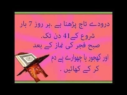 Ladka Paida Hone Ka Amal   Wazifa For Husband W