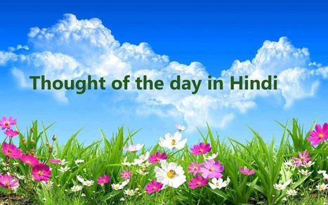 Thought of the day in Hindi - English, Images,