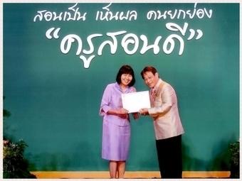 ครูสอนดีของ สสค. | Phanphit | Scoop.it