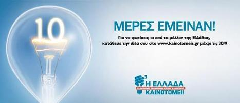 www.kainotomeis.gr | GRNET - ΕΔΕΤ | Scoop.it