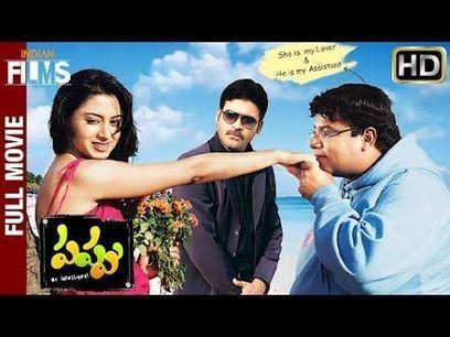 Telugu Dubbed Ek Tha Raja Full Movie