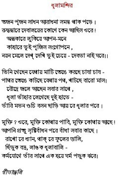 Shesher kobita the last poem pdf free surpzim shesher kobita the last poem pdf free fandeluxe Gallery