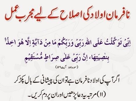 Na Farman Aulad Ke Liye Wazifa In Islam | Surah