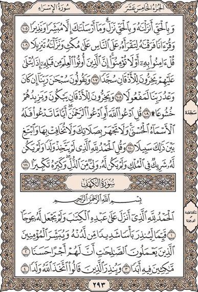"to #warn #those #who #say , "" #Allah has #taken a #son ."" #KSU @barkinet #followfriday #friday #fb   Chromium   Scoop.it"