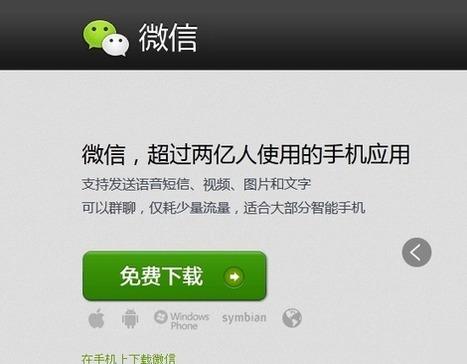 Weixin (WeChat en anglais), la messagerie rapide à la mode en Chine | Vin, blogs, réseaux sociaux, partage, communauté Vinocamp France | Scoop.it