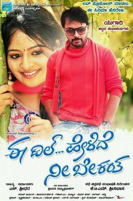 Kahani Saali Jeeja Ki movie part 3 in hindi free download