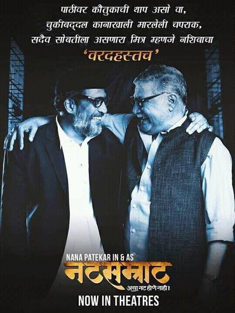 natsamrat full movie download worldfree4u dual audioinstmank
