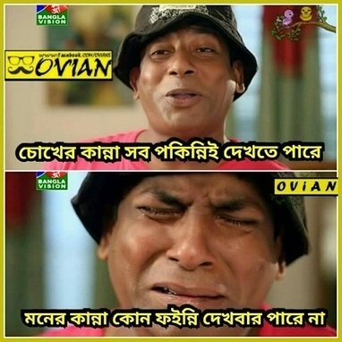 Bangla funny picture Hd wallpapers images pictu