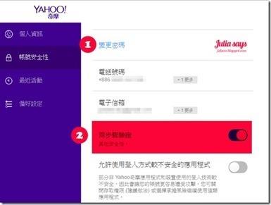 Yahoo 爆10億帳號遭駭,趕快確認防護三步驟,保全個資不外流   非營利組織資訊運用停聽看   Scoop.it