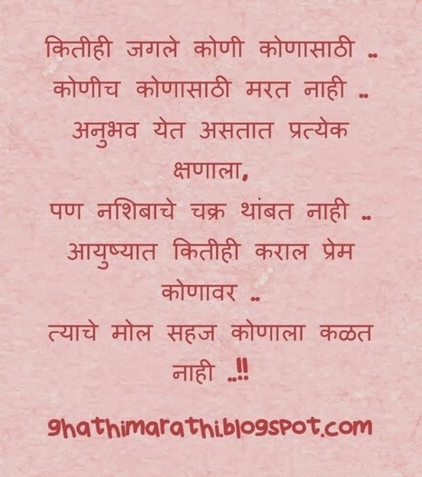 Marriage Quotes In Marathi लग