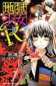 Hell Girl R Manga Ends in Nakayoshi Shōjo Magazine | Anime News | Scoop.it