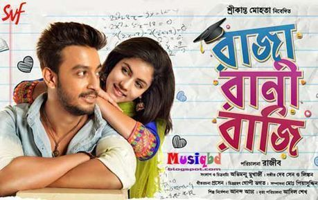 Bengali Movie Ishqeria 2 Full Movie Download