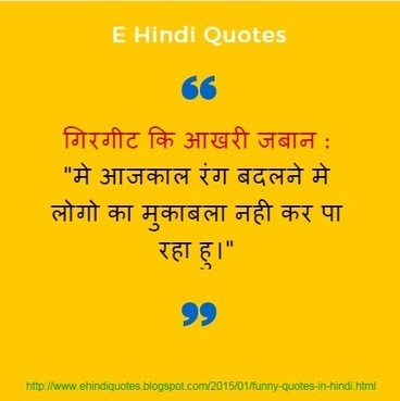 Funny Motivational Quotes In Hindi E Hindi Qu