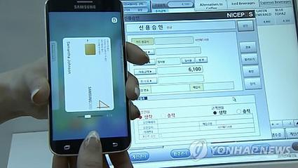 Agence de Presse Yonhap - Mobile   NFC marché, perspectives, usages, technique   Scoop.it