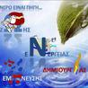Το νερό πηγή ζωής, ενέργειας, έμπνευσης και δημιουργίας