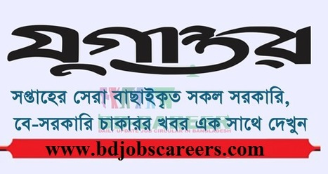 daily jugantor newspaper potrika jobs circular