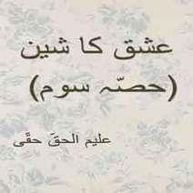 Ishq Ka Ain Complete Novel Pdf