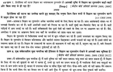 NCERT Solutions For Class 10 Hindi Kritika' in NCERT
