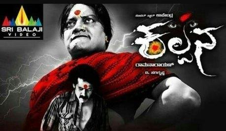 Halla Gulla kannada movie download hd