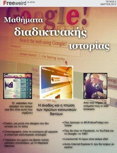 Δεύτερο τεύχος για το e-book του Freeweird με «Μαθήματα διαδικτυακής ιστορίας» - Freeweird | iEduc | Scoop.it