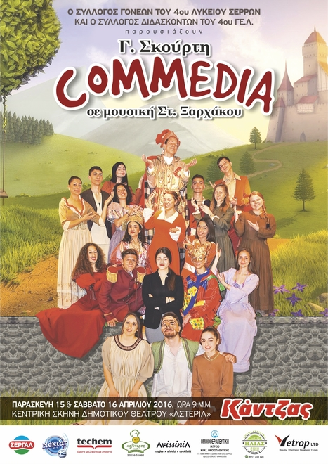 COMMEDIA (Γ. Σκούρτη): η νέα θεατρική παράσταση του 4ου ΓΕ.Λ. Σερρών | School News - Σχολικά Νέα | Scoop.it