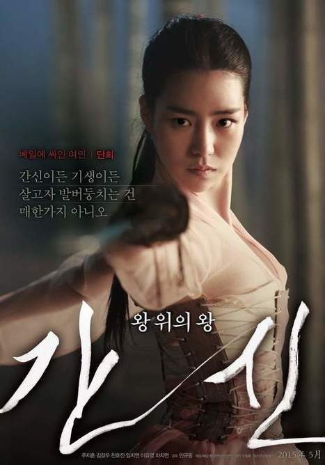 Treacherous Korean Movie Eng Sub