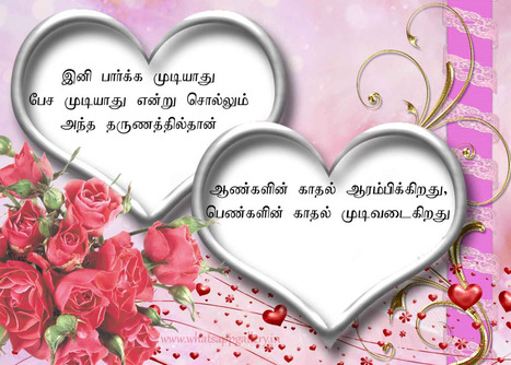 27 Heart Touching Love Quotes In Tamil Language