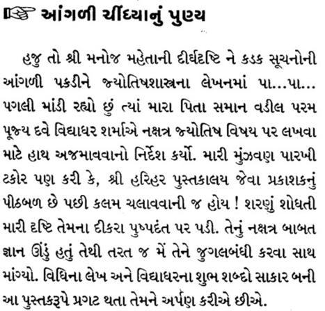 Shenba novels free download pdf dielisingchro free download the secret book in gujarati fandeluxe Images