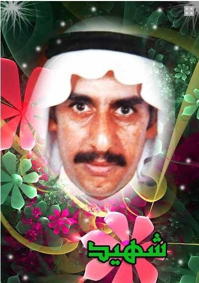25- Martyr Sayed Hameed Ebrahim Mahfoodh Alsari | Human Rights and the Will to be free | Scoop.it