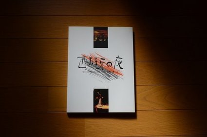 Photobooks 2011: a view from Japan   eyecurious   Photography Now   Scoop.it