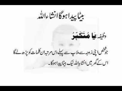 Aulad hone ke liye wazifa Dua in urdu – |