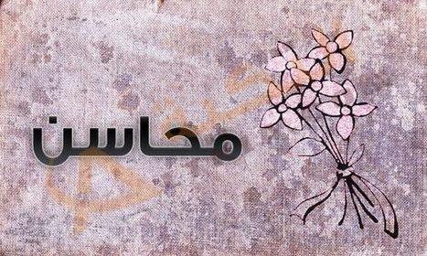 ee58da18d أسماء بنات' in Ahmed eid | Scoop.it