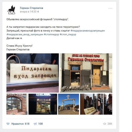 'No LGBT People' Signs Crop Up In Russian Businesses