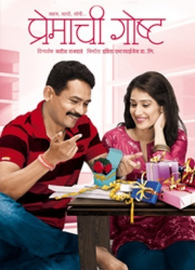 Raja Gopichand marathi movie mp3 song free download