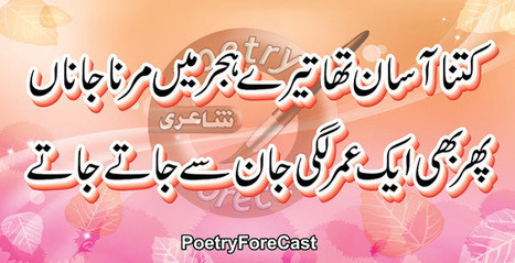 2 Line Urdu Poetry Ahmad Faraz Ahmed Faraz Poetr In