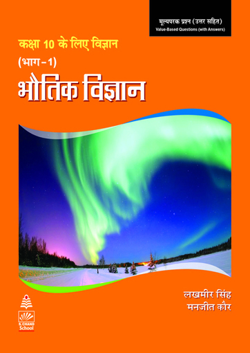 s chand physics class 11 pdf free download mu