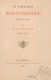 Καγκουρώ: Η Εθνική Βιβλιοθήκη εν έτει 2013, συγγνώμη 1880... | Information Science | Scoop.it
