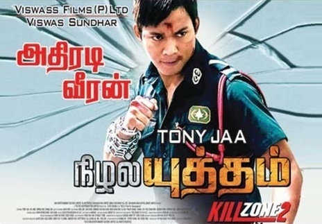 tamil dubbed movies download for Chauhar