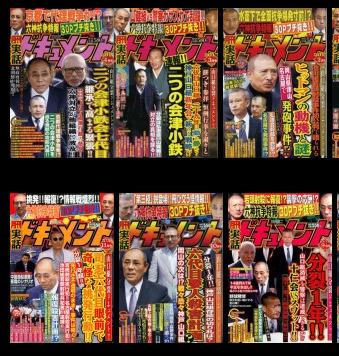 Dernier numéro du mensuel des yakuzas