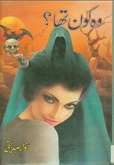 Download Horror Urdu Novel Wo Kon Tha by Anwar