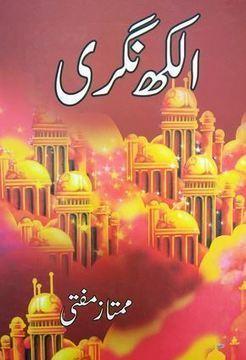 Mumtaz mufti book alakh nagri pdf 12 flutthem mumtaz mufti book alakh nagri pdf 12 fandeluxe Images