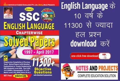 Prakashan general book kiran pdf english