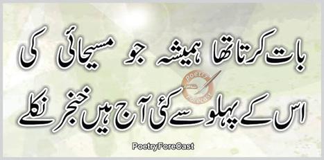 Baat Kerta Tha Hamesha Urdu Shayari Sad Urdu Po