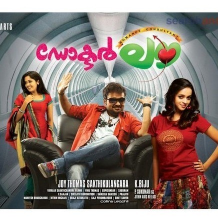 malayalam movie entertainment mp3 download